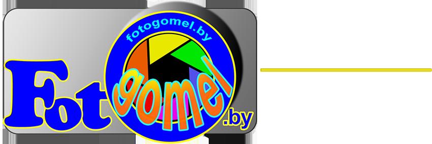 Фотоуслуги и цветная распечатка чертежей на ватмане А1 в Гомеле